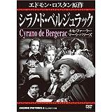 シラノ・ド・ベルジュラック CCP-186 [DVD]