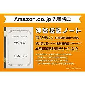 【Amazon.co.jp限定】Netflixオリジナルドラマ『火花』DVD-BOX(神谷伝記ノート付)