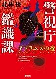 アブラムスの夜: 警視庁鑑識課  〈新装版〉 (徳間文庫)
