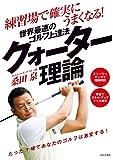 練習場で確実にうまくなる! 世界最速のゴルフ上達法 クォーター理論