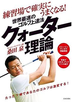 [桑田泉]の練習場で確実にうまくなる! 世界最速のゴルフ上達法 クォーター理論