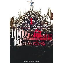 100万の命の上に俺は立っている(1) (週刊少年マガジンコミックス)