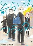 そらいろフラッター 2巻 (デジタル版ガンガンコミックスJOKER)