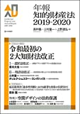 年報知的財産法2019-2020