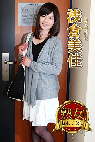 【熟女のおもてなし】快楽に溺れる人妻 浅倉美佳の詳細を見る