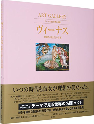 ART GALLERY テーマで見る世界の名画  1 ヴィーナス 豊饒なる愛と美の女神 (ART GALLERYテーマで見る世界の名画 1)