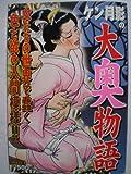 ケン月影の大奥物語 (ミッシィコミックス)