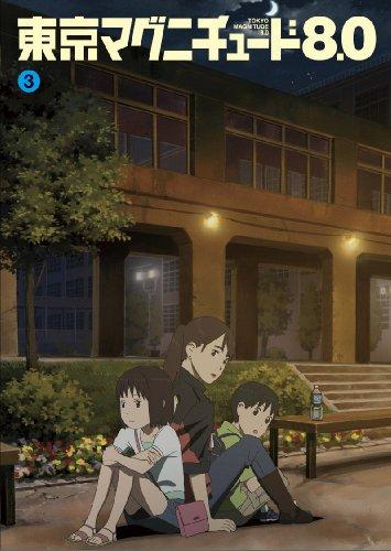 東京マグニチュード8.0 第3巻 DVD