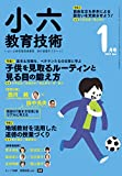 小六教育技術 2019年 1月号 [雑誌] 教育技術シリーズ