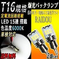トヨタ レジアスエース H24.5~H25.11 KDH/TRH200系 バックランプ T16 LED ホワイト 爆光 15連 6000k 車検対応