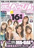 DVD>デラべっぴん (<DVD>)