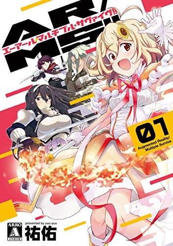 AR/MS!!(エーアール・マルチプルサヴァイヴ) (1) (MeDu COMICS)