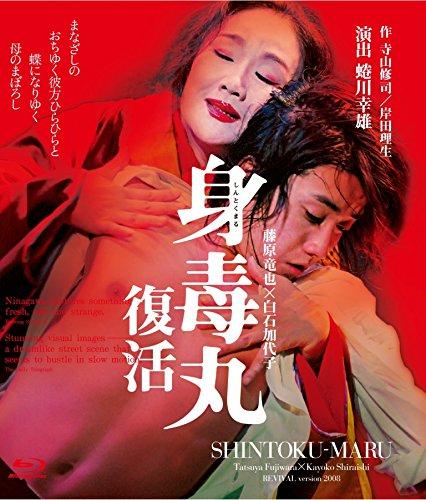 身毒丸 復活 [Blu-ray]