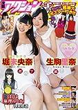 漫画アクション 2013年12/17号 [雑誌]