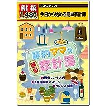 新撰1480円 節約ママの簡単家計簿