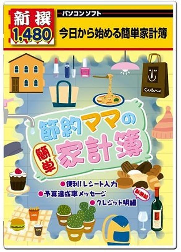 対応川強度新撰1480円 節約ママの簡単家計簿