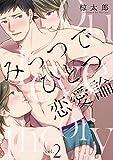 みっつでひとつ恋愛論(2) (デイジーコミックス(英和出版社))