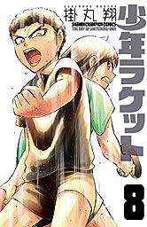 少年ラケット 8 (少年チャンピオン・コミックス)