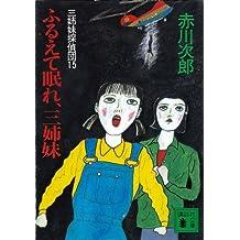 三姉妹探偵団(15) ふるえて眠れ、三姉妹 (講談社文庫)