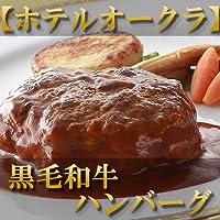 お歳暮 肉 ギフト 内祝い / 黒毛和牛 ハンバーグ×3パック /ホテルオークラ /お祝い 誕生日 高級 レストラン 老舗