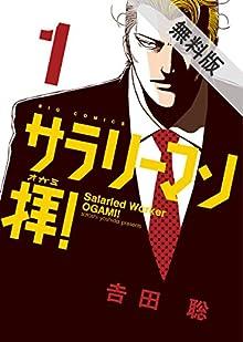 サラリーマン拝!(1)【期間限定 無料お試し版】 (ビッグコミックス)