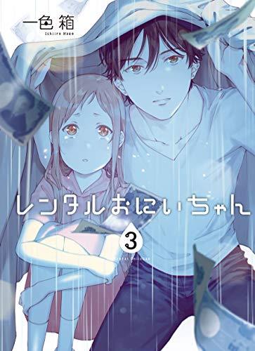 レンタルおにいちゃん(3) (ガンガンコミックスpixiv)