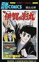 伊賀の影丸 (第15巻) (Sunday comics―大長編忍者コミックス)