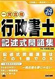 行政書士記述式問題集〈平成24年度版〉 (行政書士一発合格シリーズ)