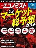 週刊エコノミスト 2019年 2/12 号