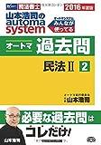 司法書士 山本浩司のautoma system オートマ過去問 (2) 民法(2) 2016年度
