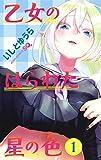 乙女のはらわた星の色 1 (ジャンプコミックス)
