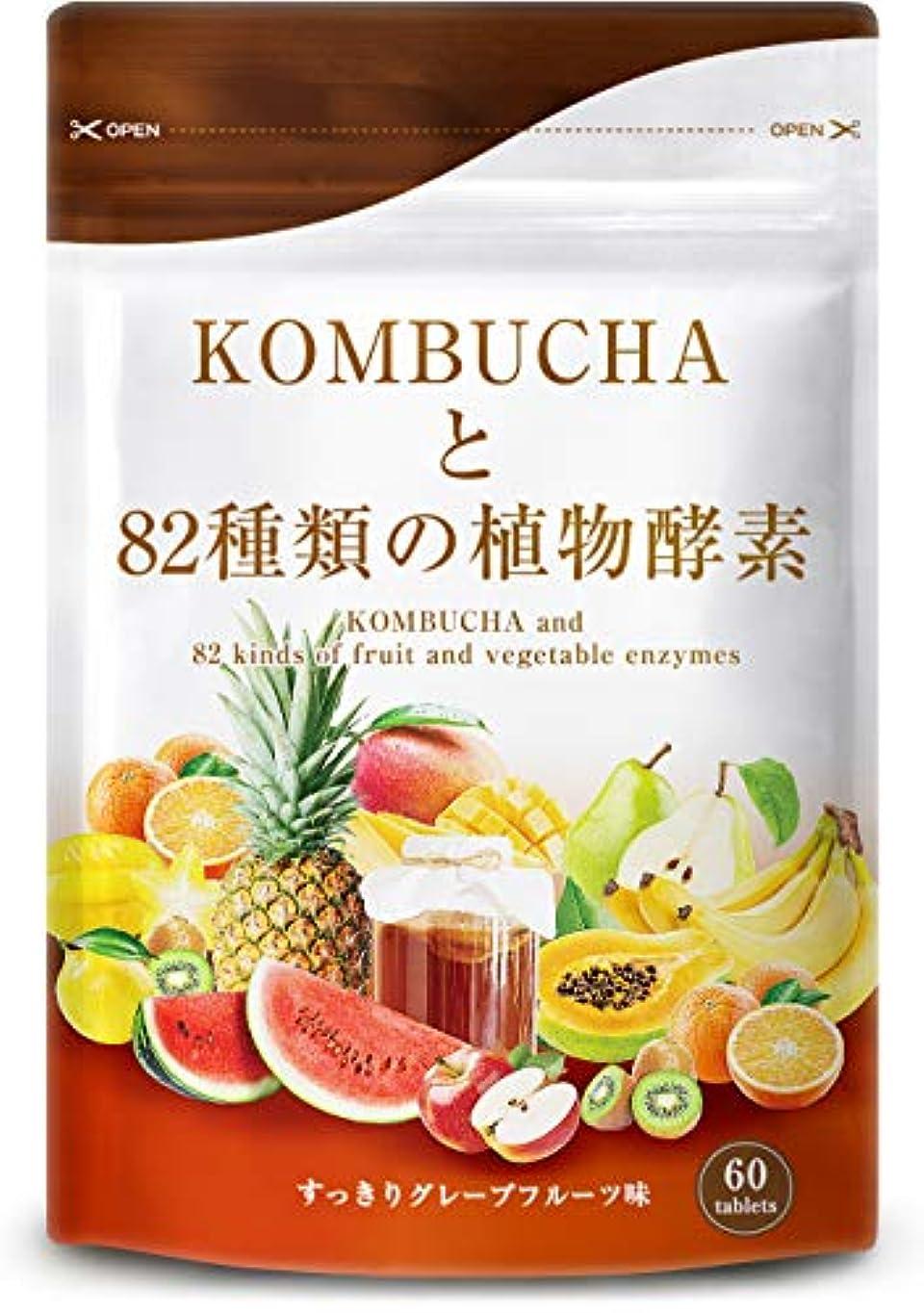 袋トロリーワンダーコンブチャと82種類の植物酵素 グレープフルーツ味 タブレット 60粒 30日分