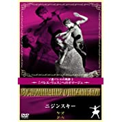 ニジンスキー [DVD]