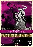 ニジンスキー [DVD] 画像