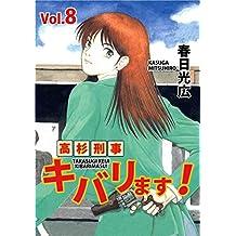 高杉刑事キバリます! Vol.8