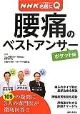 NHKここが聞きたい!  名医にQ 腰痛のベストアンサー【ポケット版】 (病気丸わかりQ&Aシリーズ―NHKここが聞きたい!名医にQ)