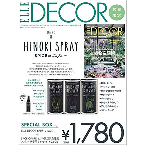 ELLE DECOR 2019年6月号