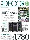 ELLE DECOR (エル・デコ)2019年06月号 × 「SPICE OF LIFE」ヒノキ 天然消臭除菌スプレー 携帯用 特別セット ([バラエティ])