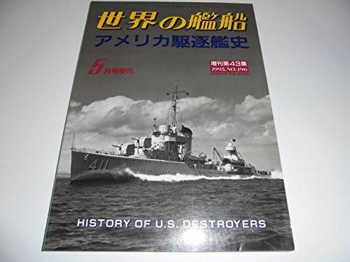 アメリカ駆逐艦史 世界の艦船1995年5月増刊 No.496