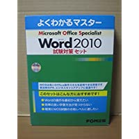 MOS Word 2010試験対策セット(3点セット) (よくわかるマスター)