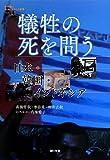 犠牲の死を問う―日本・韓国・インドネシア (教科書に書かれなかった戦争)