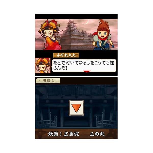 風雲! 大籠城の紹介画像4