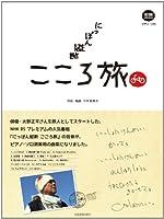 ピアノソロ NHK にっぽん縦断 こころ旅 (ピアノ・ソロ)