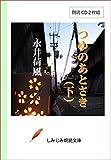 【朗読CD】永井荷風の「つゆのあとさき(下)」(CD2枚組) (しみじみ朗読文庫)