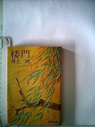 楼門 (1979年) (集英社文庫)