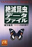 絶滅昆虫データファイル (祥伝社黄金文庫) 画像
