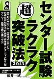 センター試験超ラクラク突破法 2013年版 (YELL books)