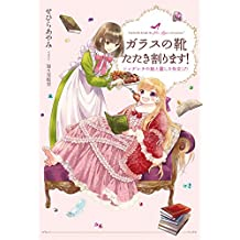 【電子オリジナル】ガラスの靴たたき割ります! シンデレラの娘と麗しき侍女(♂) 「シンデレラの娘」シリーズ (集英社コバルト文庫)