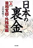 日本の裏金 (上)首相官邸・外務省編