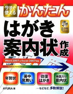 今すぐ使えるかんたん はがき・案内状作成 Word2007&Excel2007対応 (Imasugu Tsukaeru Kantan Series)